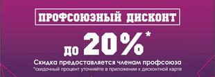 Профсоюзный дисконт 20%